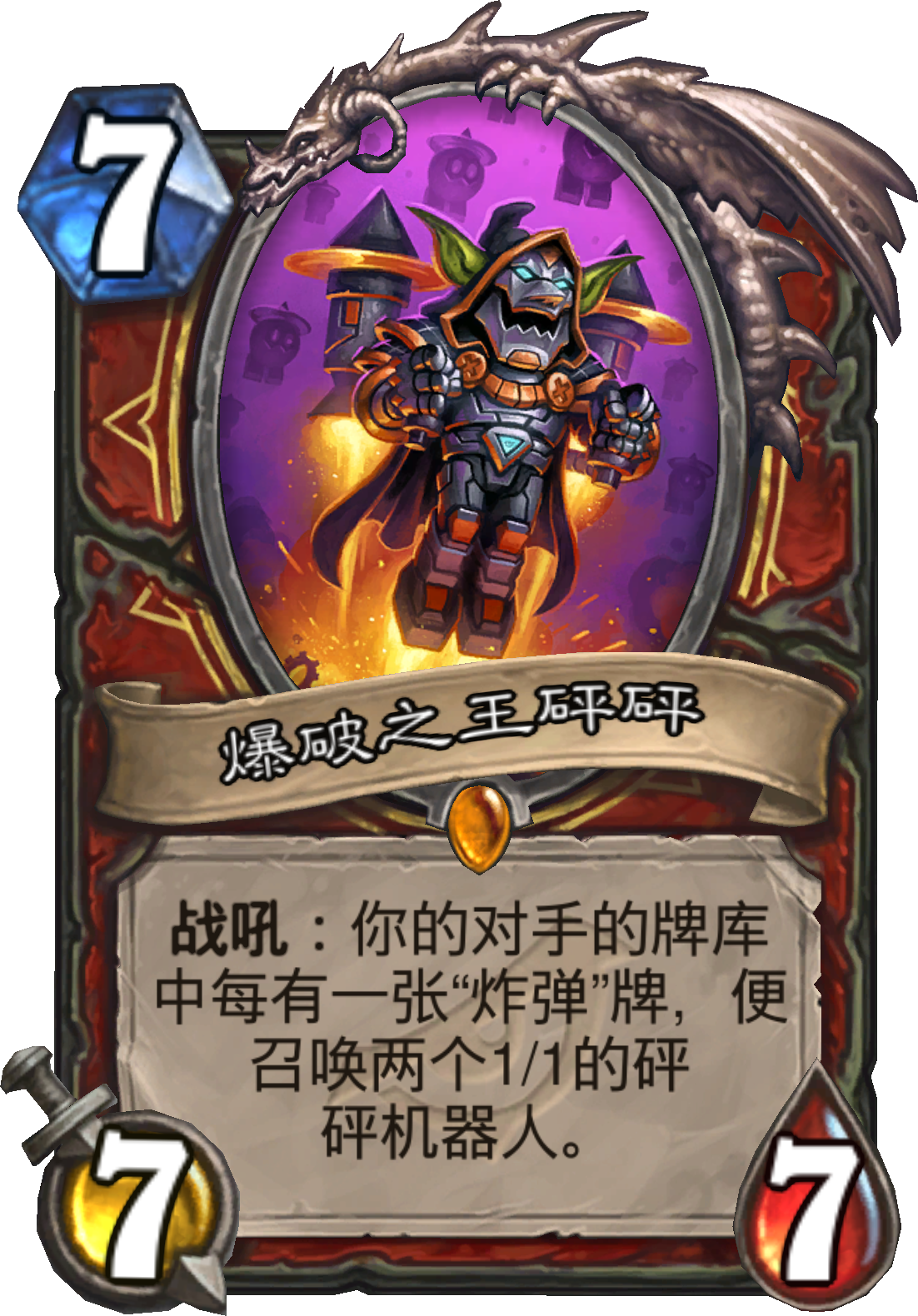 1_riseofshadows_WARRIOR__DAL_064_zhCN_BlastmasterBoom.png