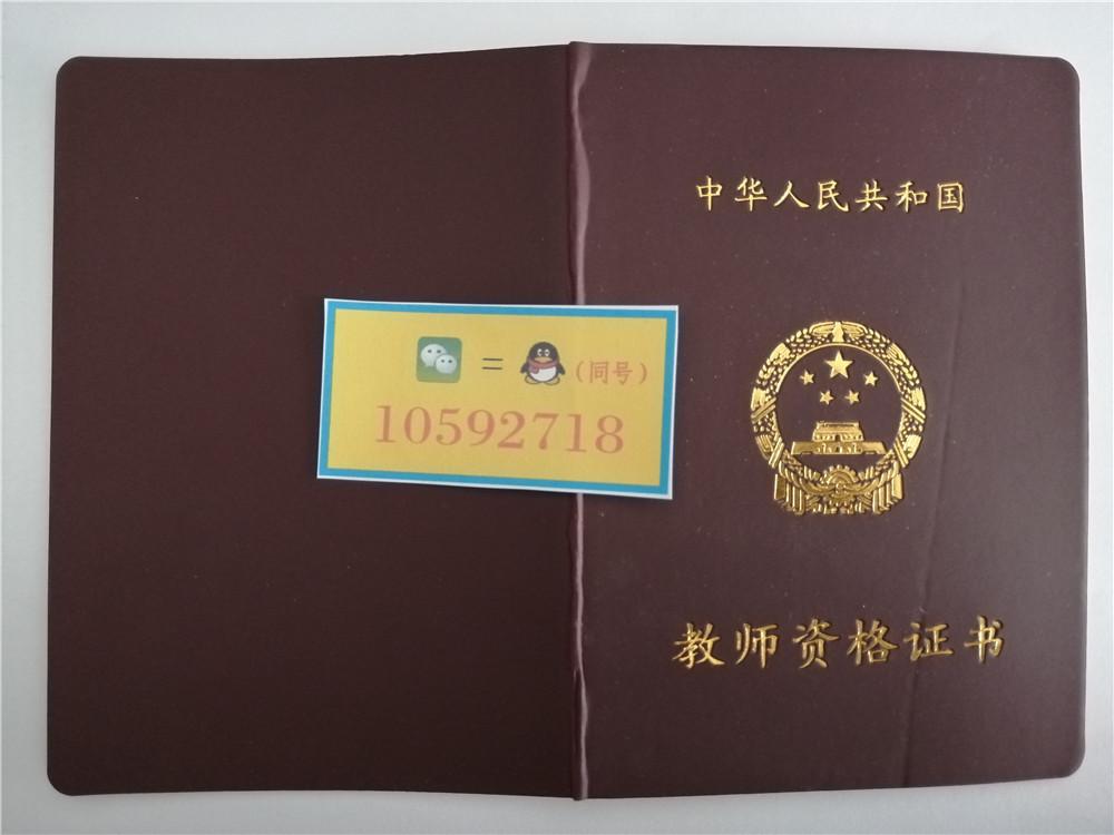 中小学教师资格考�_中小学教师资格考试合格证明 小学教师资格证 初中证
