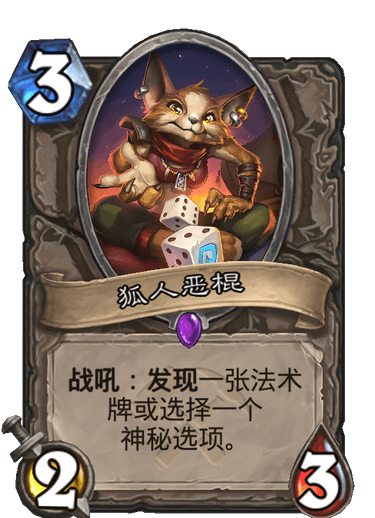 hearthstone_e036a6463c490d86b8fdc56bab08ee86dabed2ea9fd69ee17f0045afac7826cd.png