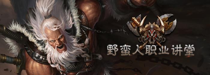 暗黑3野蛮人讲堂:血溅十方与范围伤害的机制讲解