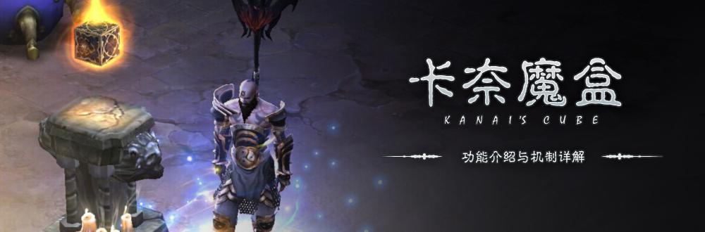 《暗黑破坏神3》2.3.0补丁卡奈魔盒机制介绍