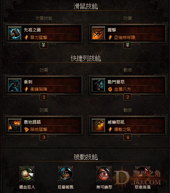 暗黑3野蛮人新人入门黄装Build分享