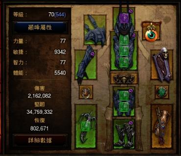 《暗黑3》2.2.0补丁猎魔人新套装配装心得参考