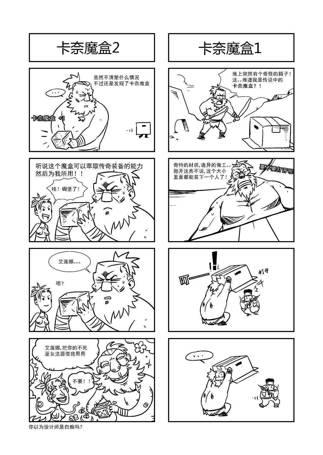 暗黑3玩家作品推荐:绿色小猪的四格漫画