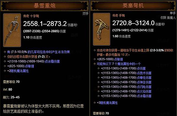 七种武器:暗黑3猎魔人不洁榴弹武器选择全解析