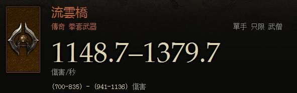 考据:暗黑3中的中国元素