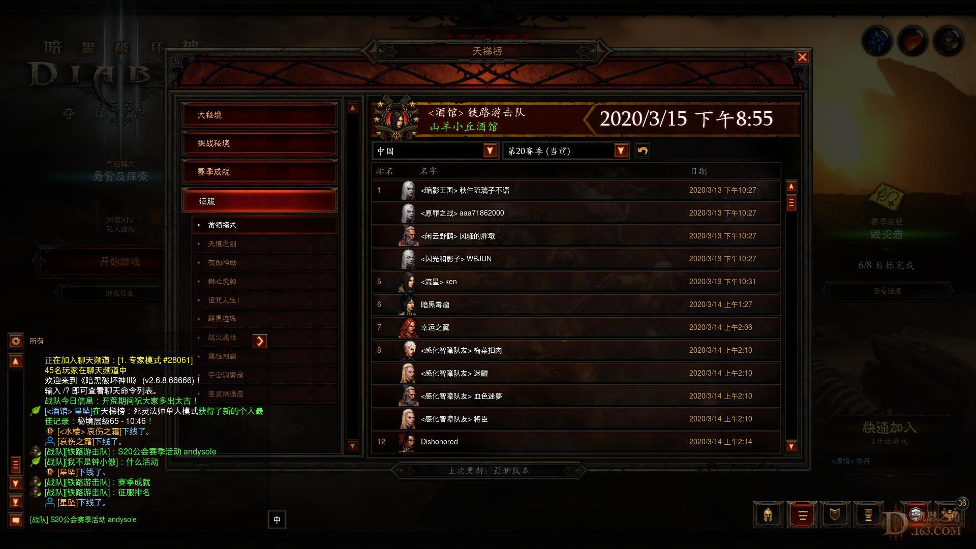 Diablo III 2020-03-16 19-41-42-50.jpg