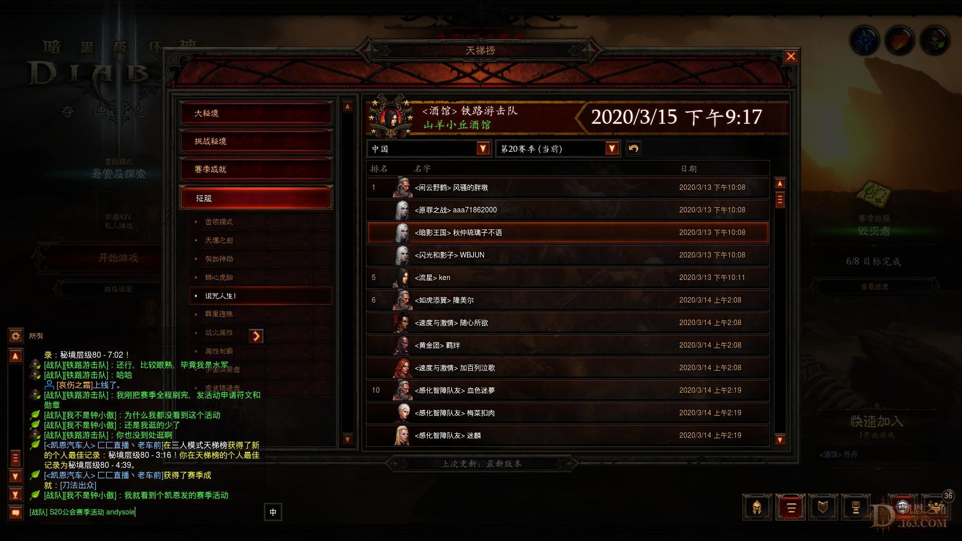 Diablo III 2020-03-16 19-44-11-84.jpg