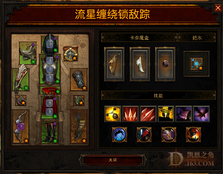 Diablo III Screenshot 2020.07.01 - 12.03.01.93 (2).png