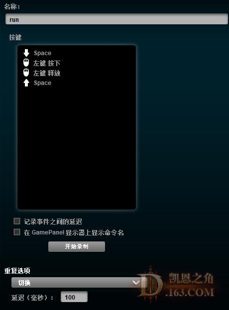 个人输出宏参考-run.jpg