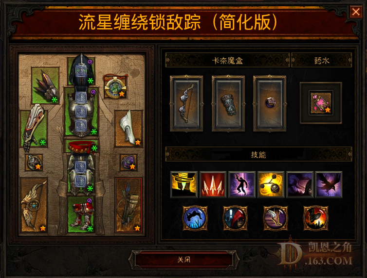 Diablo III Screenshot 2020.07.21 - 04.33.13.52 (2).png