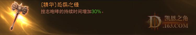 恐惧之锤(副手).png