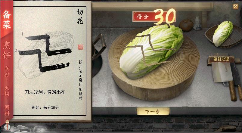 切白菜.jpg