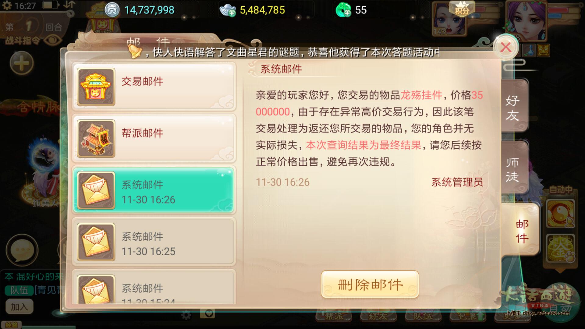 Screenshot_2019-11-30-16-27-48-004_com.netease.dhxy.png