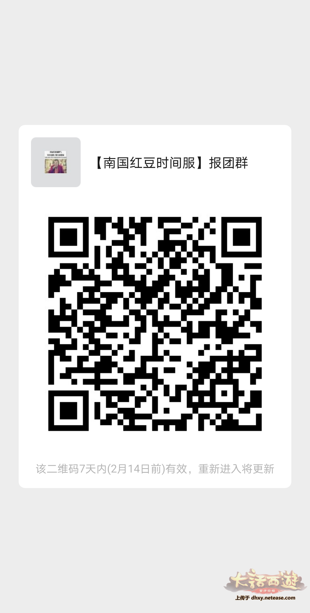 mmqrcode1581075064410.png
