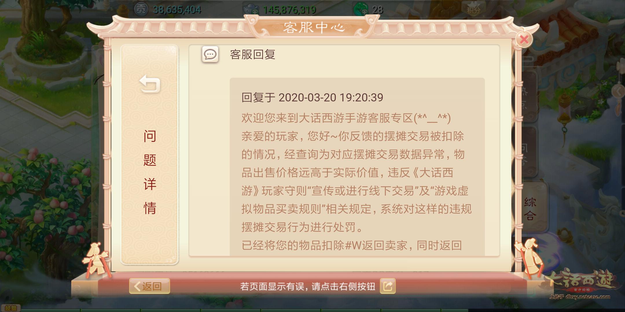 Screenshot_2020-03-20-19-36-28-853_com.netease.dhxy.smss.png