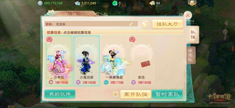 Screenshot_20200730_095814_com.netease.dhxy.sm.jpg