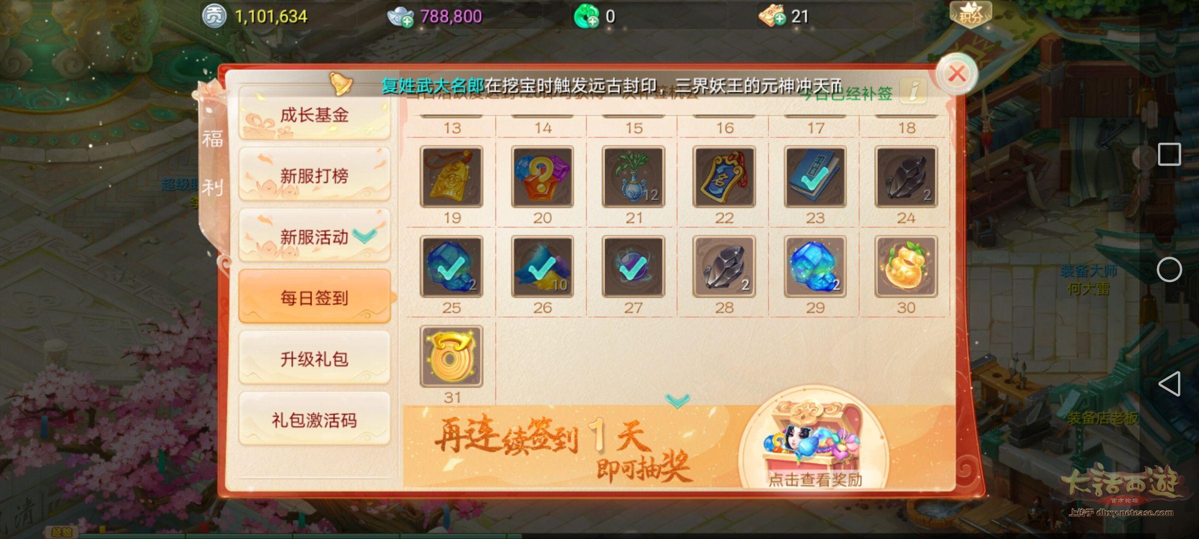 Screenshot_20200827_144616_com.netease.dhxy.huawei.jpg