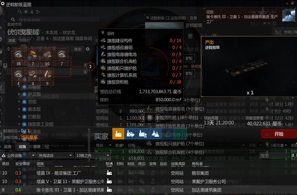 0研究NPC站14天18亿成本.jpg