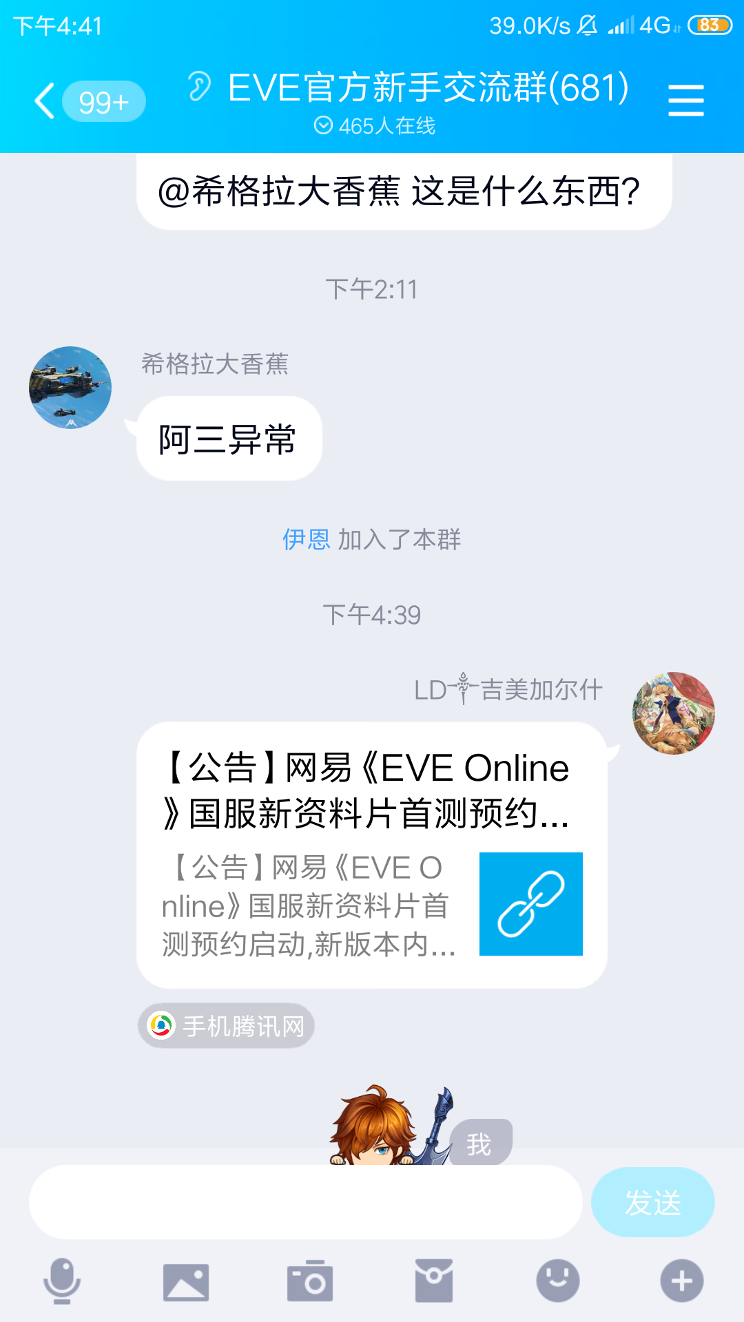 Screenshot_2019-11-24-16-41-37-724_com.tencent.mobileqq.png