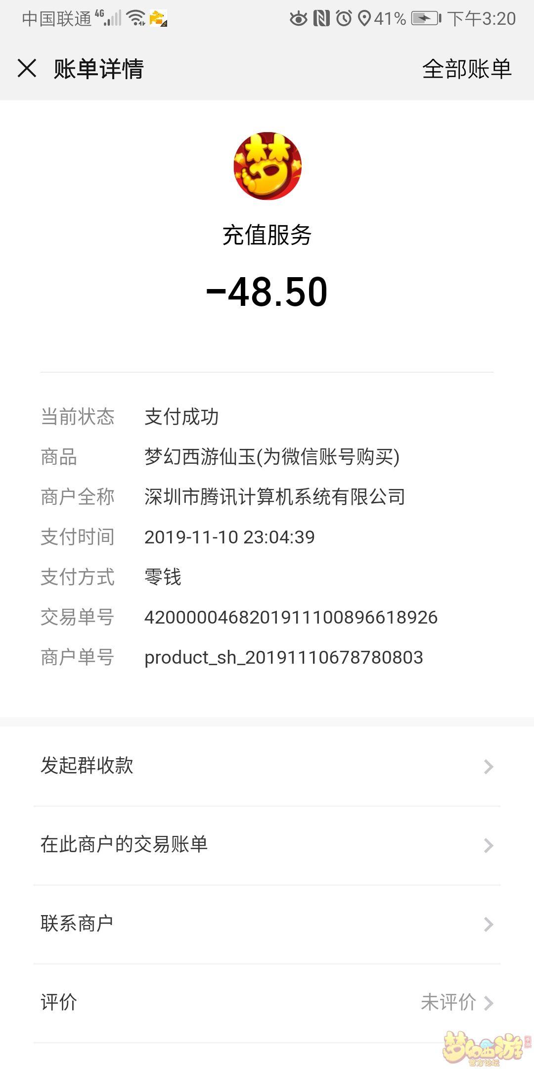 Screenshot_20191111_152018_com.tencent.mm.jpg