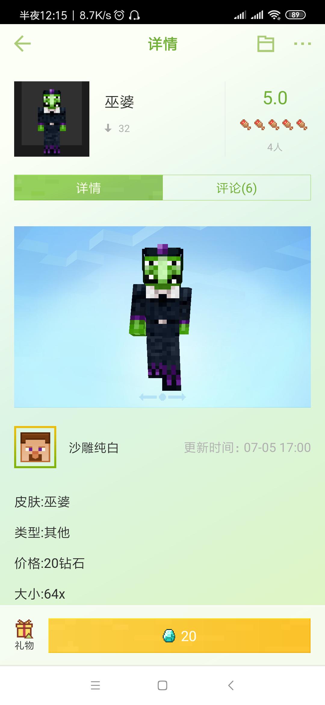 Screenshot_2019-12-01-00-15-52-174_com.netease.x19.png