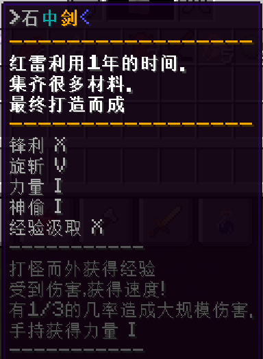 石中剑.png