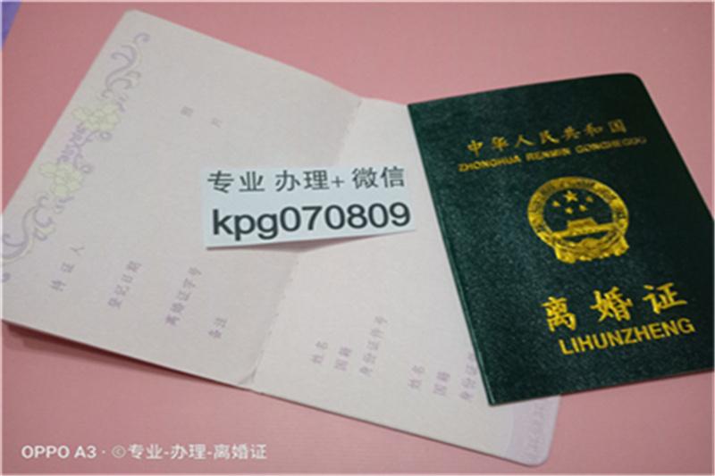 湖南省 上海离婚本/离婚本离婚本新疆离婚本离婚本离婚本内蒙古离婚本样品