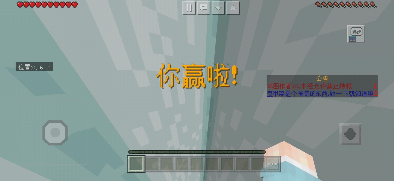 Screenshot_20200506_155139_com.netease.mc.huawei.jpg