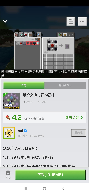Screenshot_2020-08-14-16-27-05-561_com.netease.mc.m4399.jpg