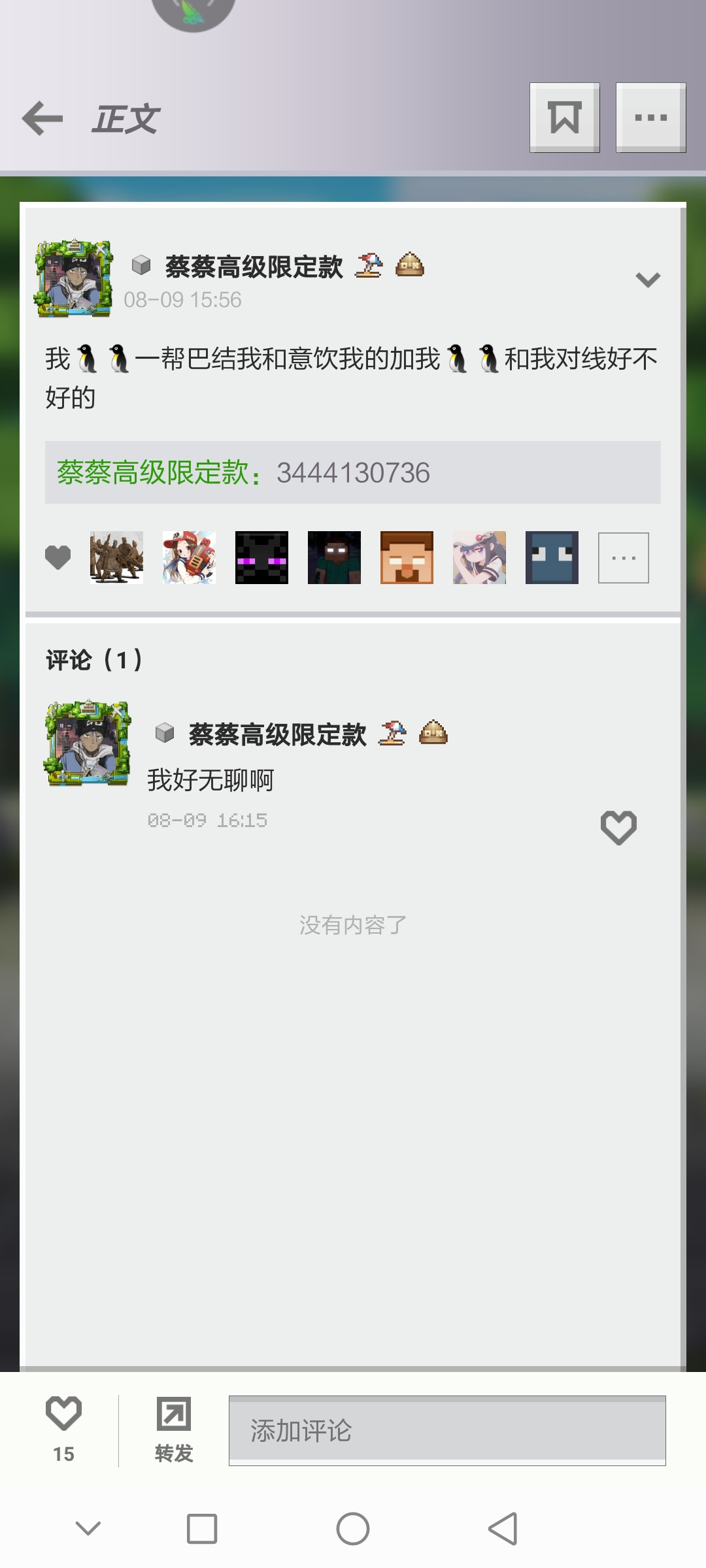 Screenshot_20200823_165220_com.netease.mc.aligames.jpg