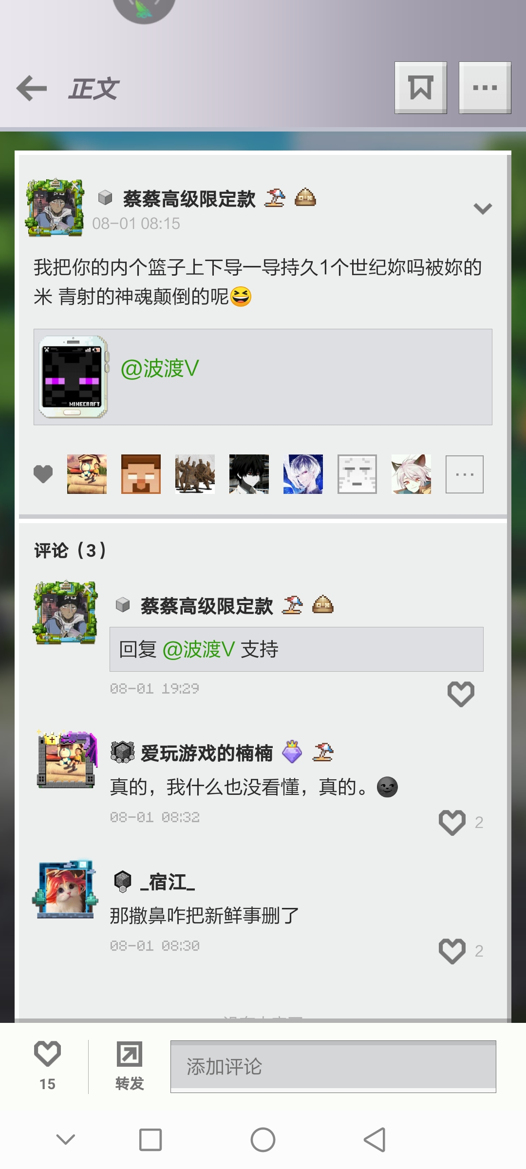 Screenshot_20200823_165231_com.netease.mc.aligames.jpg