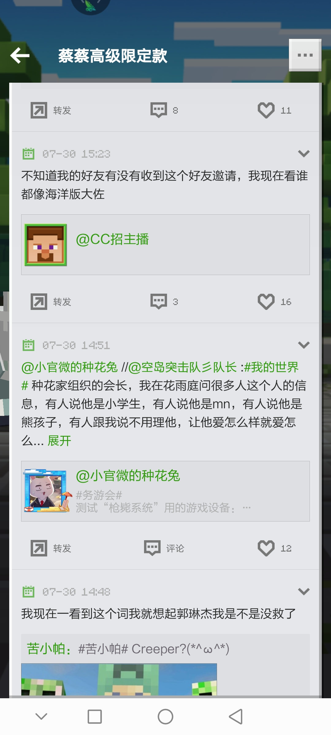 Screenshot_20200823_165237_com.netease.mc.aligames.jpg