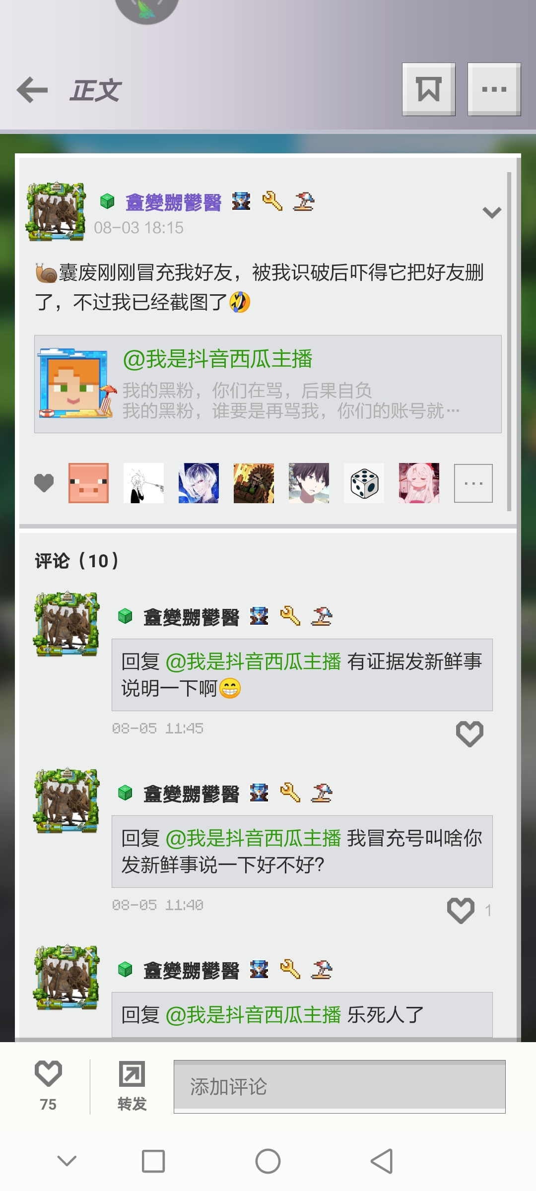 Screenshot_20200823_170033_com.netease.mc.aligames.jpg