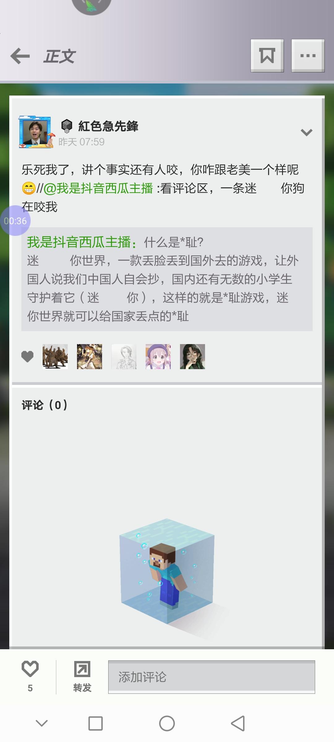 Screenshot_20200823_175835_com.netease.mc.aligames.jpg