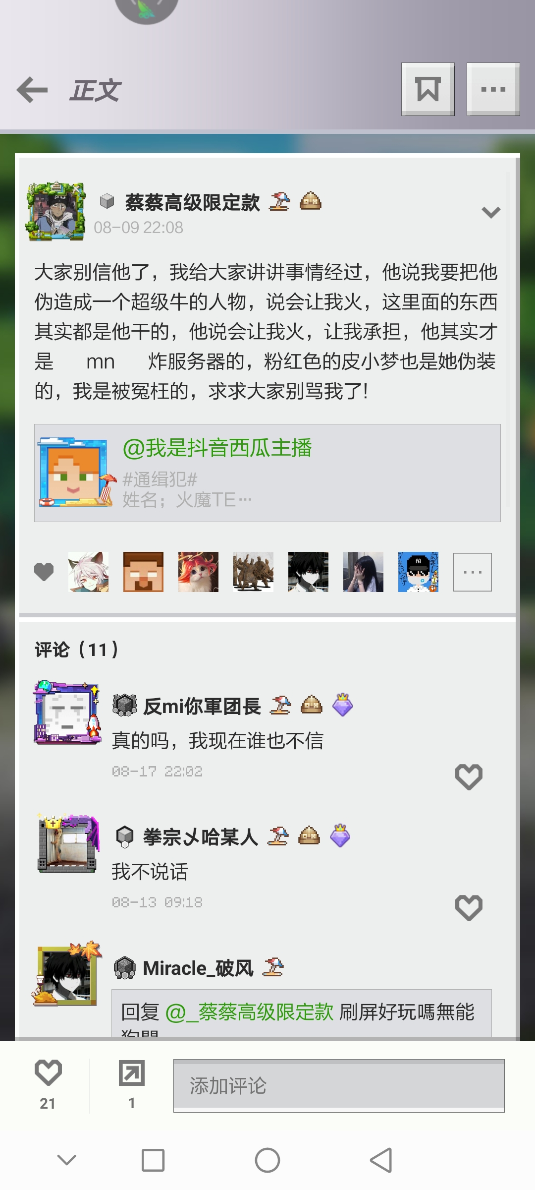 Screenshot_20200823_165209_com.netease.mc.aligames.jpg