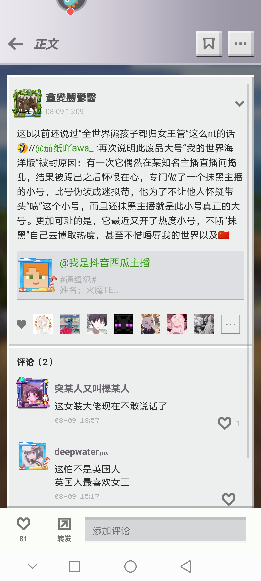 Screenshot_20200824_100045_com.netease.mc.aligames.jpg