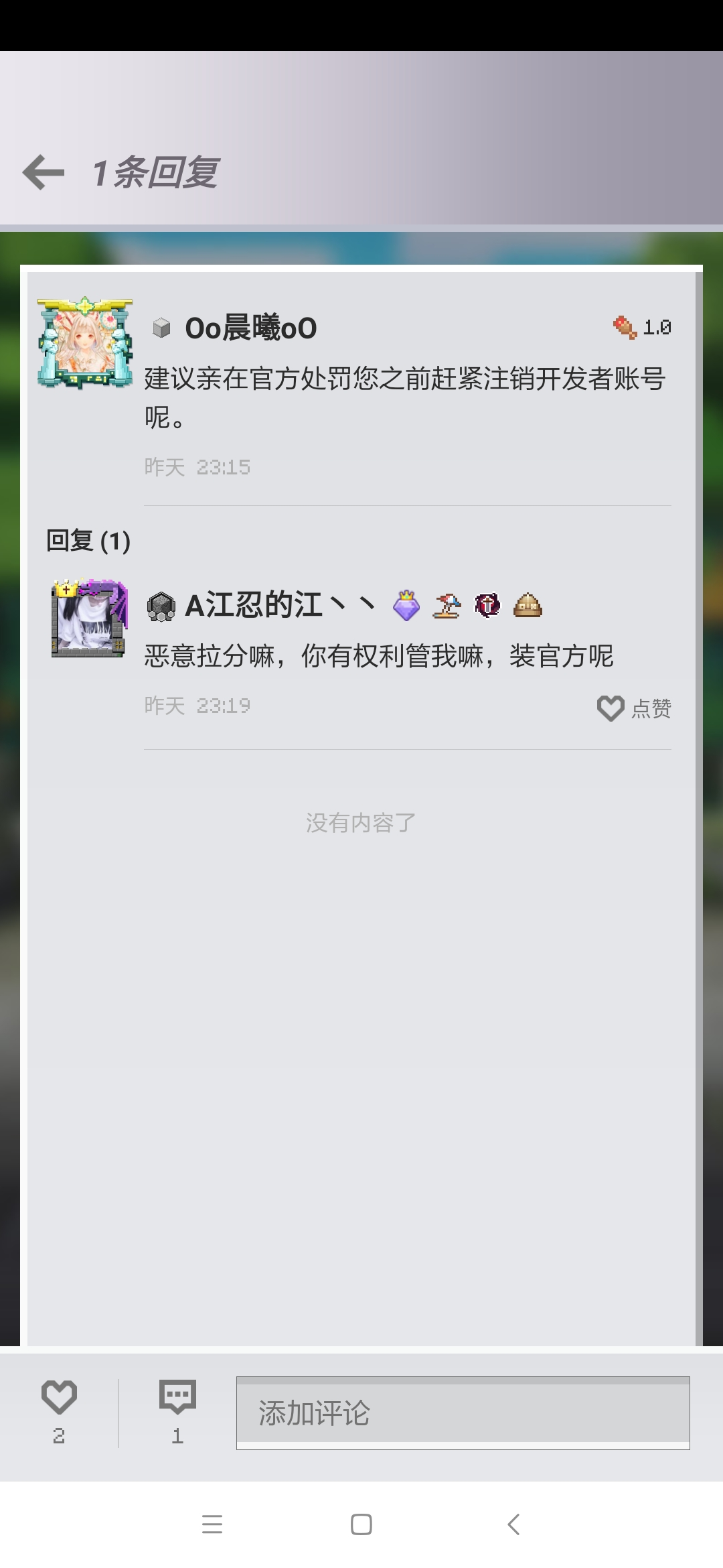 Screenshot_2020-08-26-08-12-19-423_com.netease.x19.jpg