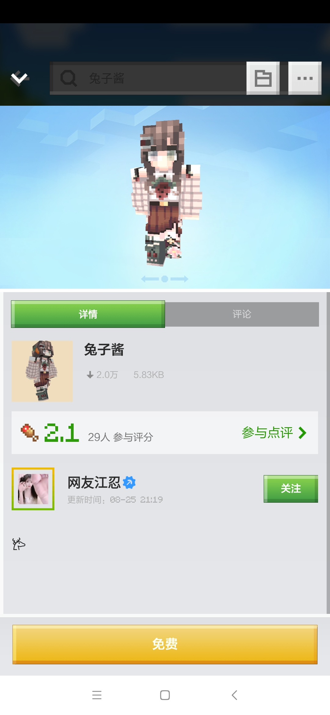 Screenshot_2020-08-27-11-12-16-198_com.netease.x19.jpg
