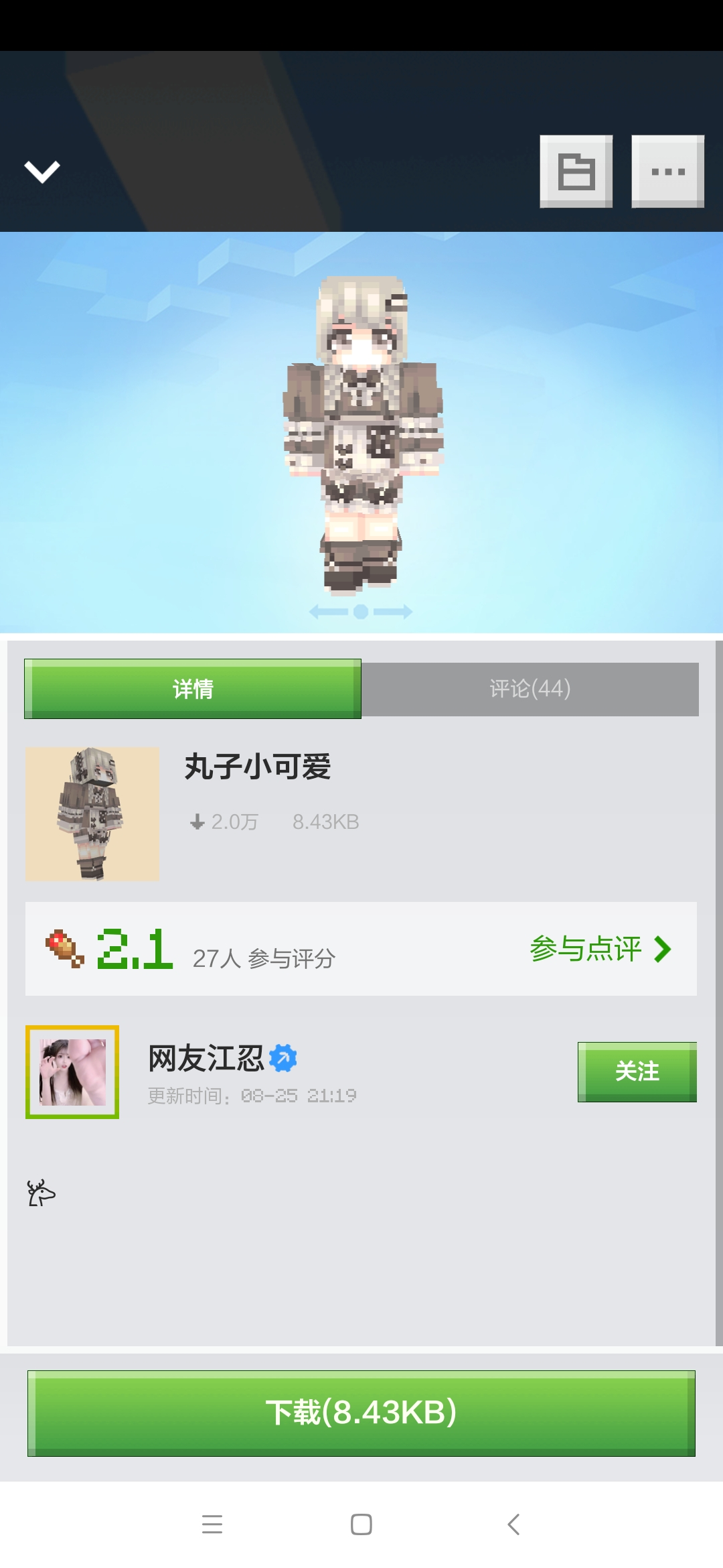 Screenshot_2020-08-27-11-12-26-694_com.netease.x19.jpg