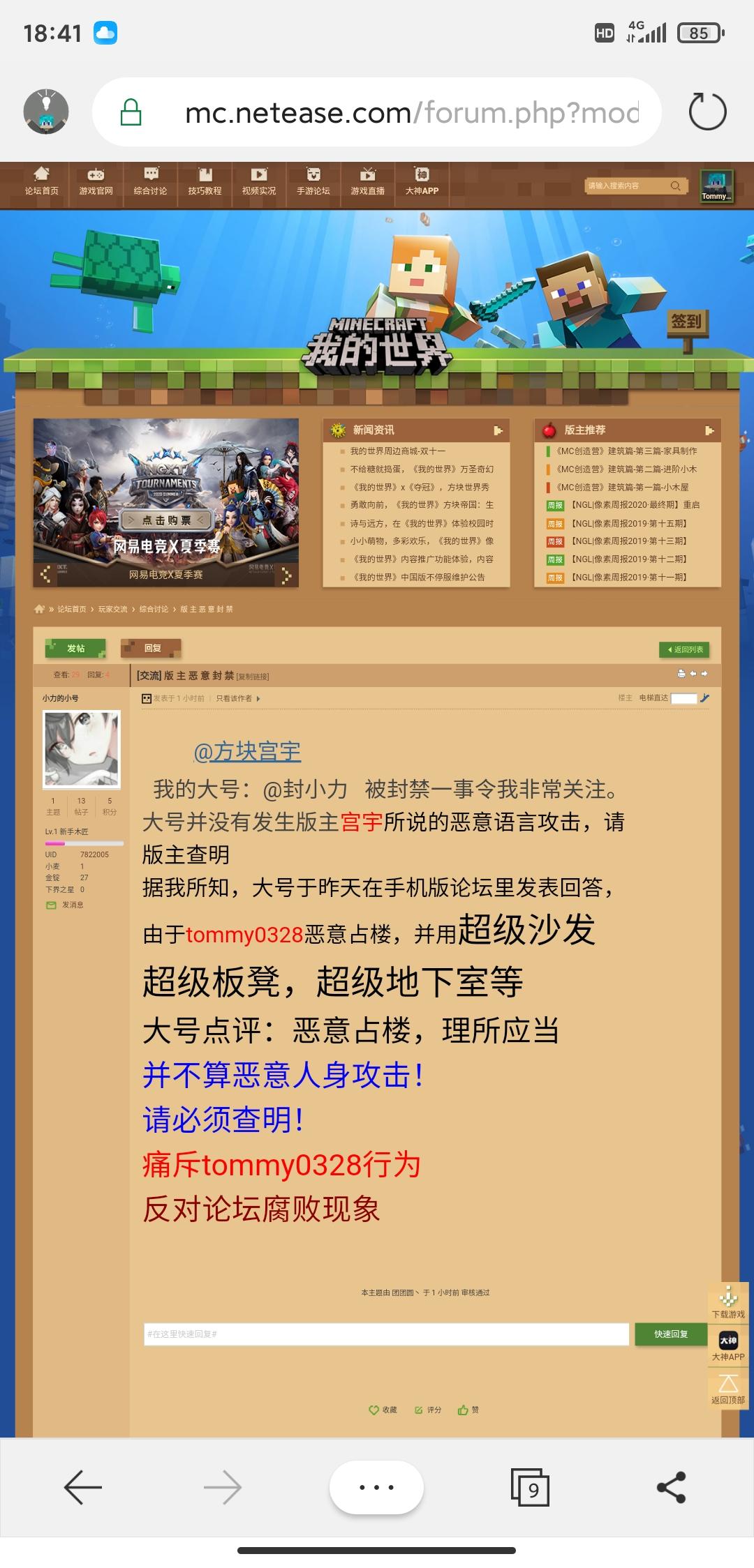 Screenshot_2020-11-05-18-41-55-809_com.microsoft.emmx.jpg