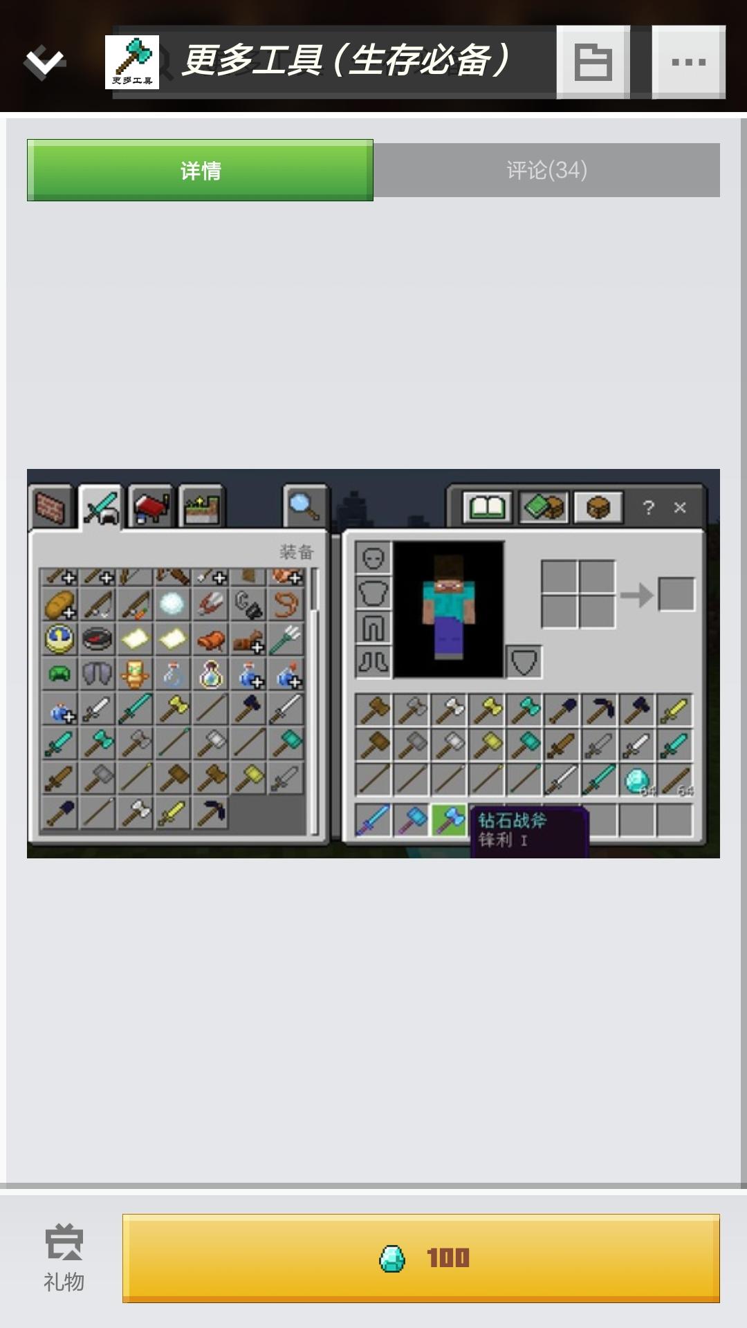 Screenshot_2021-02-07-12-40-02-085_com.netease.mc.m4399.jpg