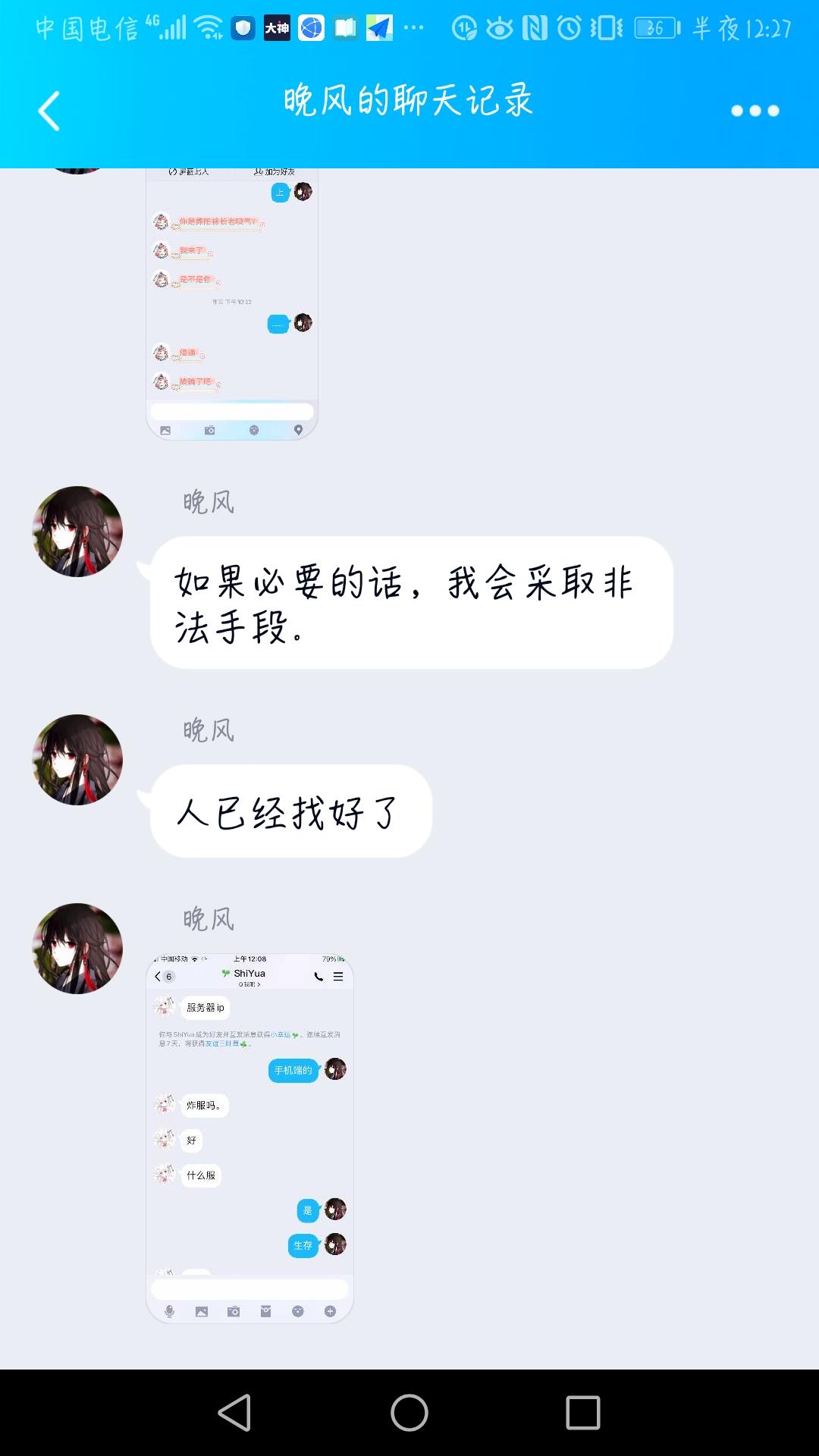 Screenshot_20210623_002737_com.tencent.mobileqq.jpg