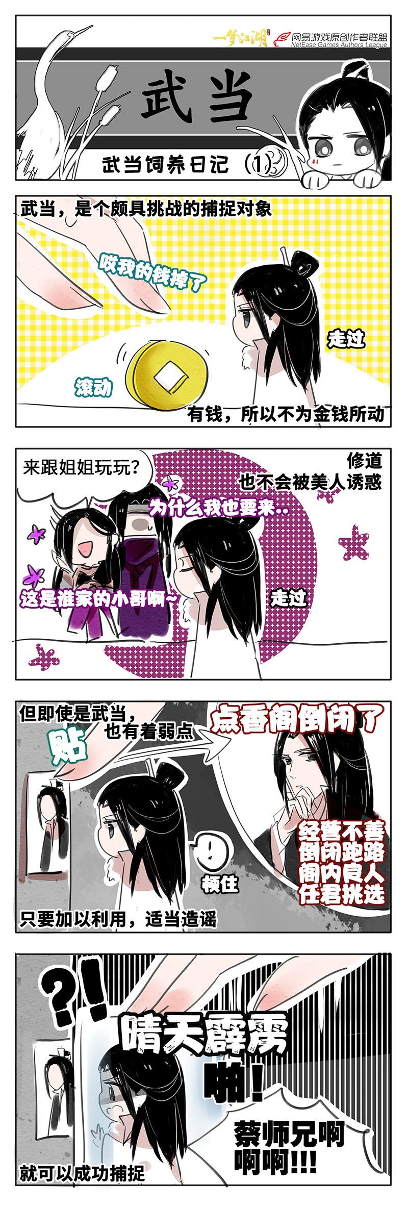 【原创作者联盟】【漫画学院】武当饲养手册!1-4!