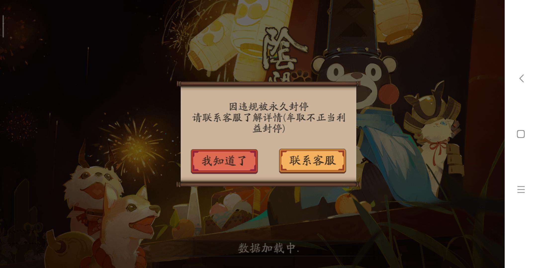 Screenshot_2020-01-09-10-32-43-588_com.netease.onmyoji.jpg