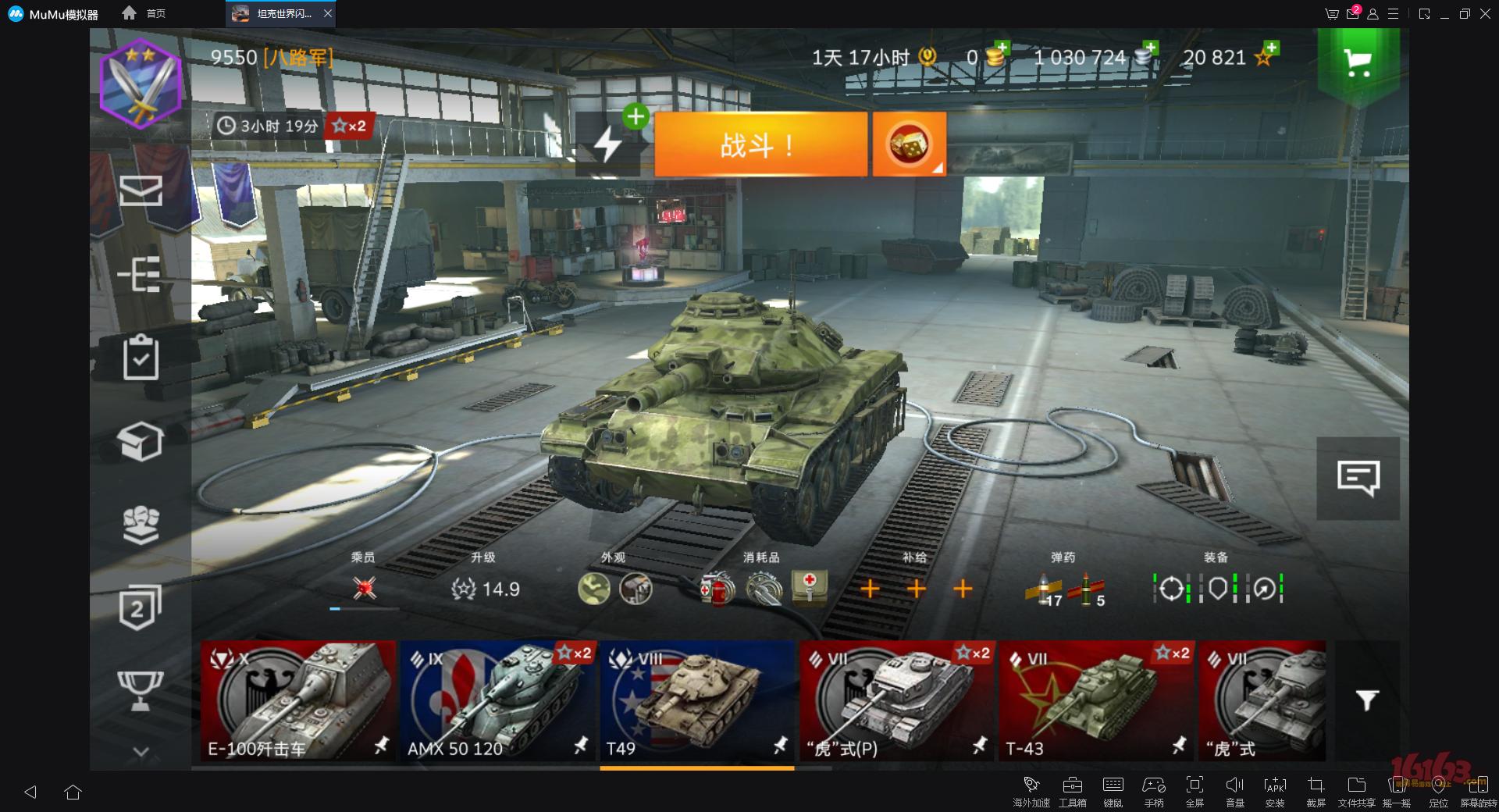 坦克世界闪击战 - MuMu模拟器 2020_1_17 10_39_40.png