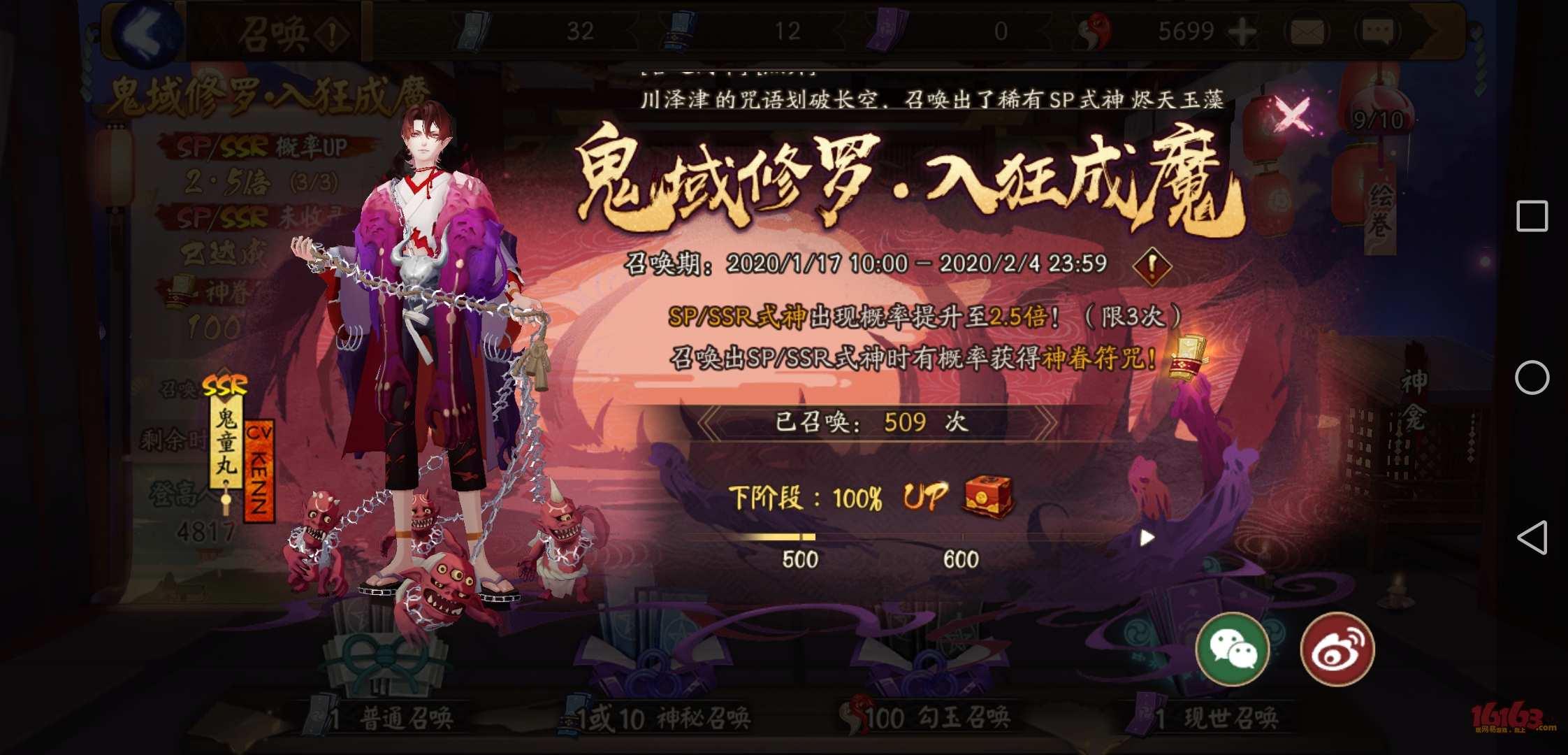 Screenshot_20200117_104807_com.netease.onmyoji.jpg