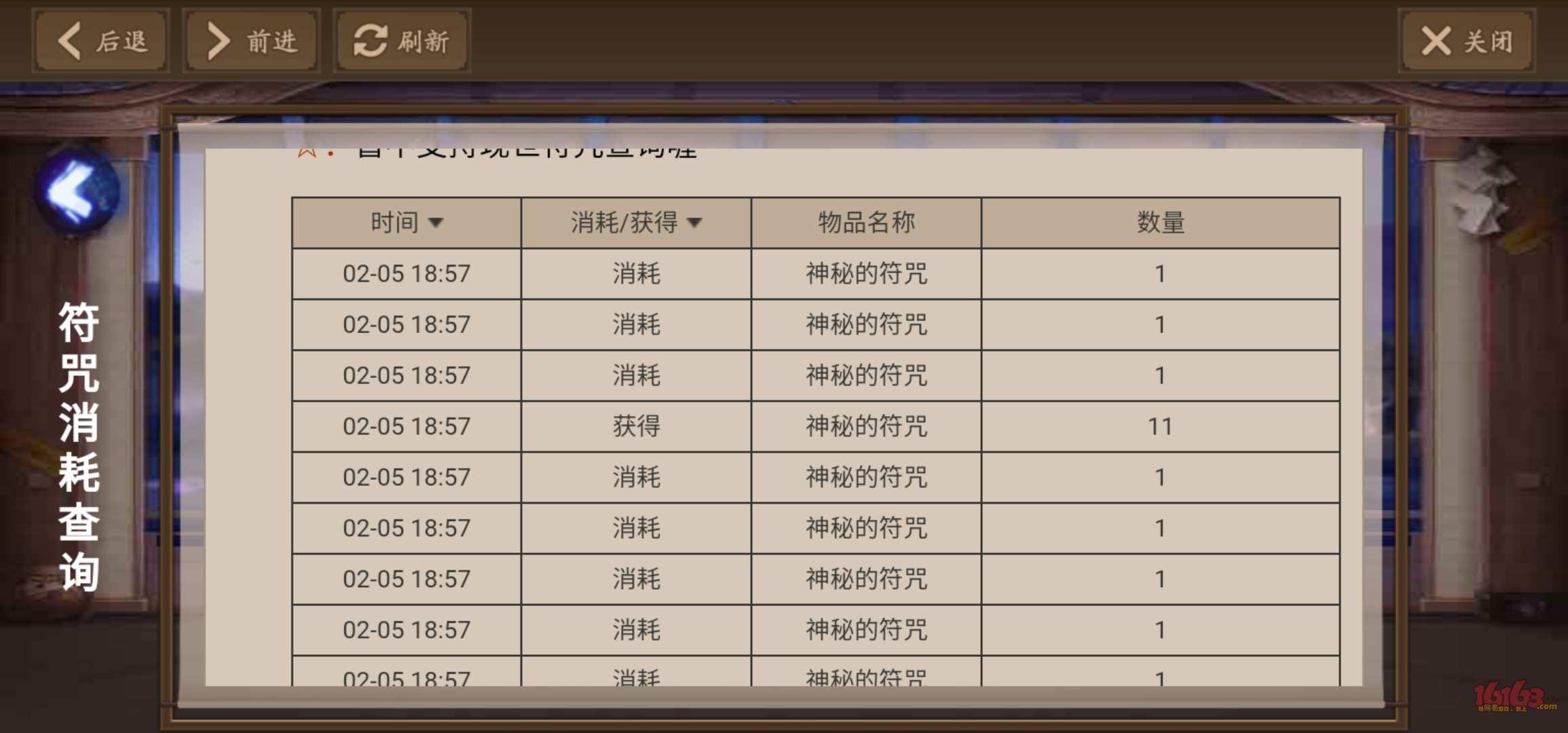Screenshot_20200205_191705_com.netease.onmyoji.vivo.jpg