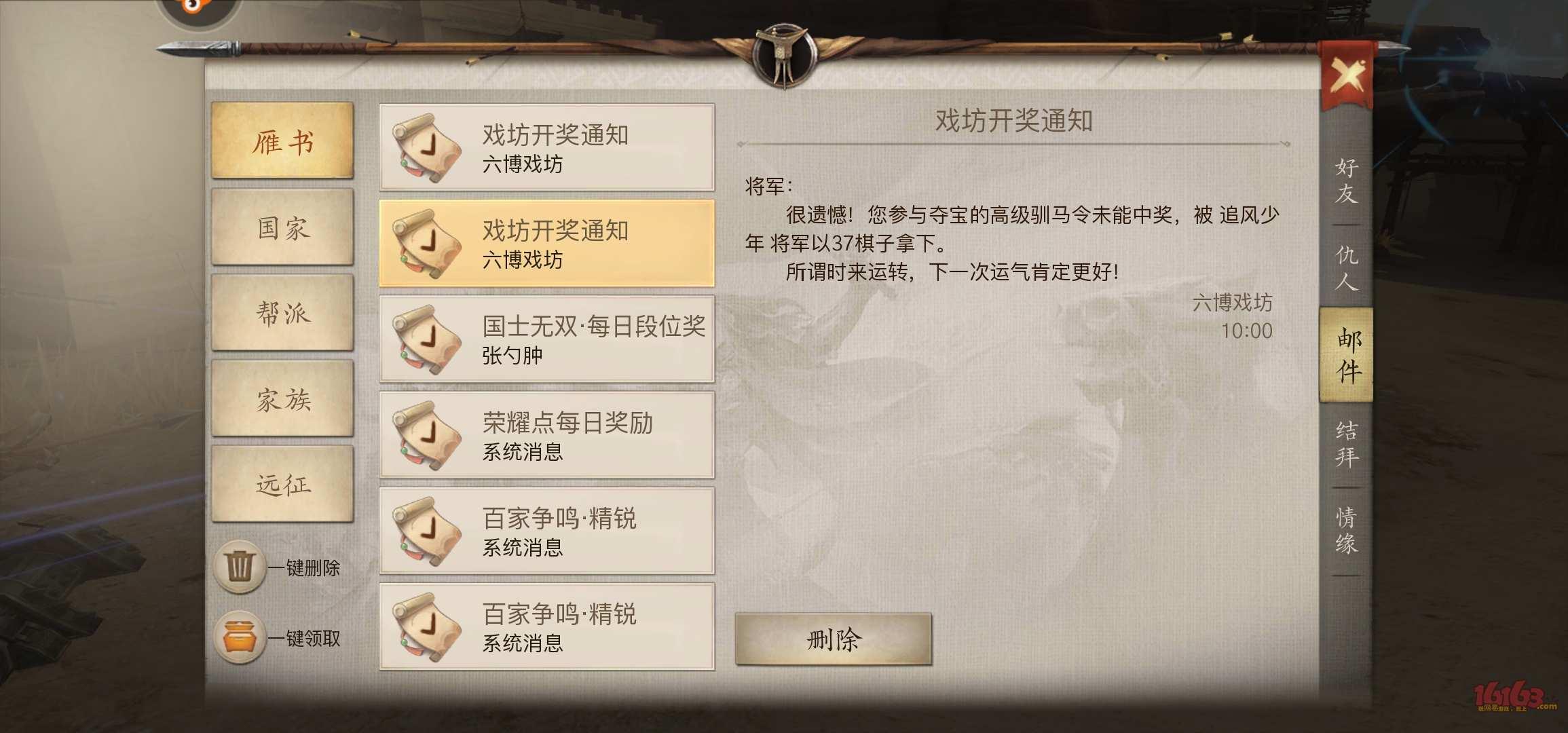 Screenshot_20200222_100308_com.netease.zgz.aligames.jpg