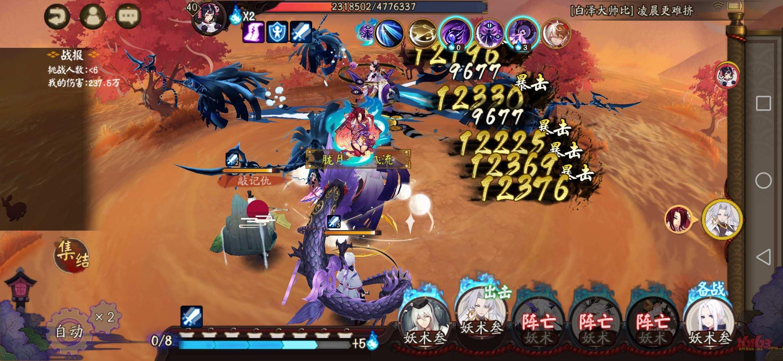 Screenshot_20200226_172539_com.tencent.tmgp.yys.zqb.jpg